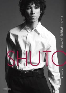 SHUTO 首藤康之さん