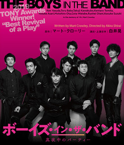 舞台「ボーイズインザバンド」ビジュアル 浅利陽介さんヘアメイク