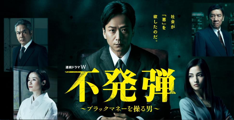 ドラマW 「不発弾」原田知世さん専属