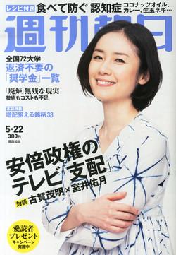 週刊朝日 原田知世さん