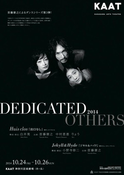 舞台 DEDICATED OTHERS