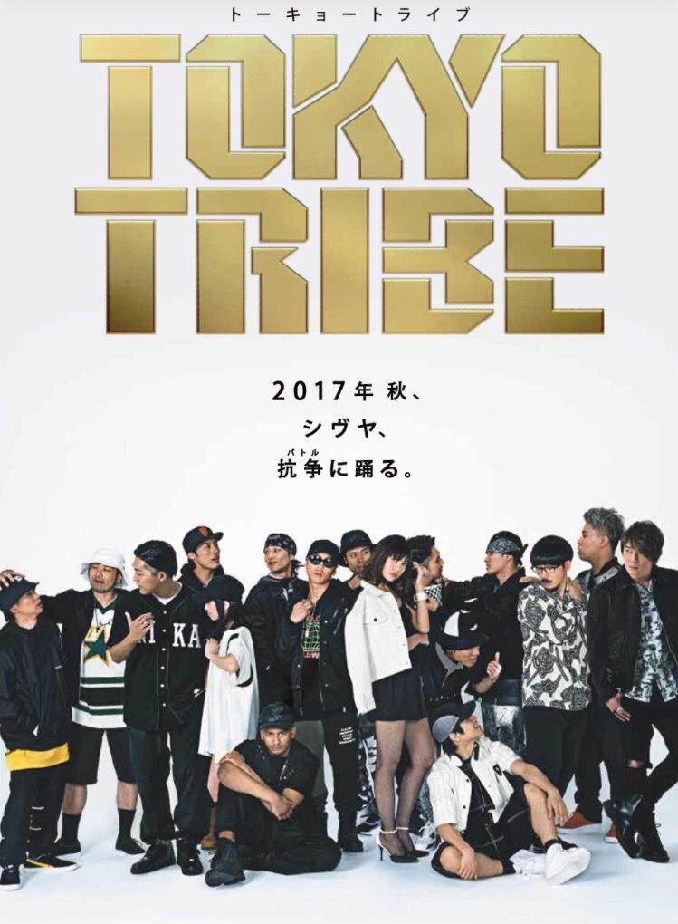 舞台「TOKYO TRIBE」