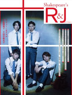 舞台「R&J」