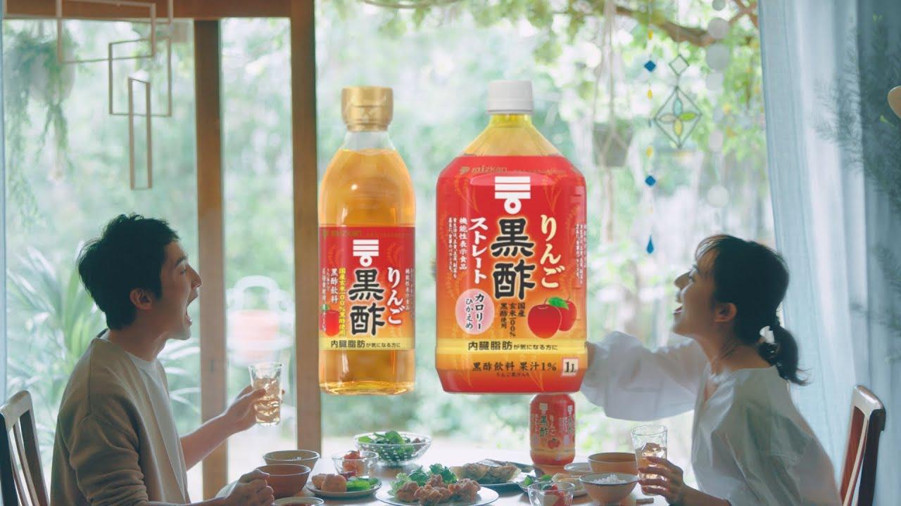 ミツカン りんご黒酢 TVCM 浅利陽介さん
