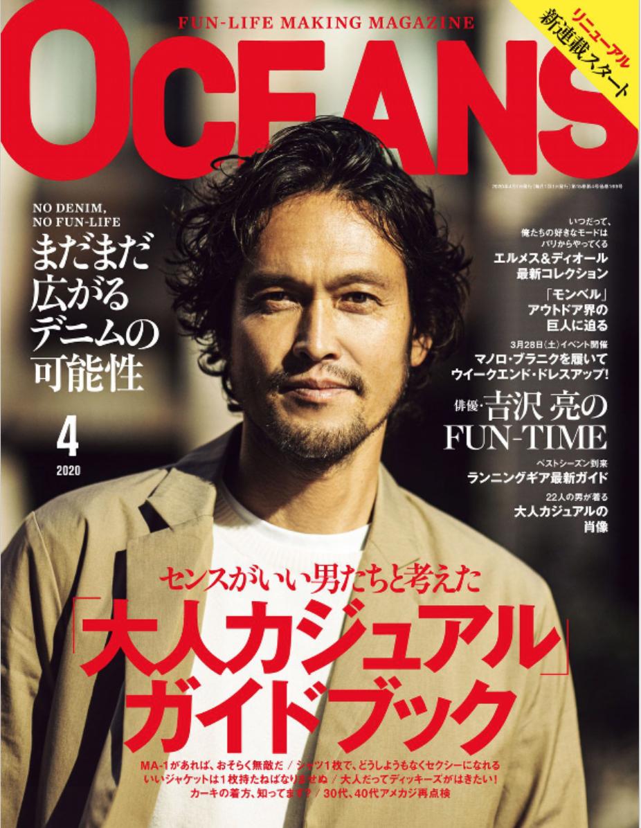 OCEANS表紙