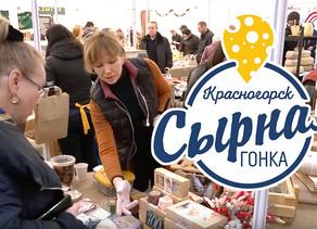 С 21 по 24 февраля проходит «Сырная гонка» в Красногорске!