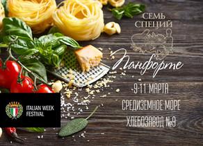 "9-11 марта. ""Семь специй"" на Italian week festival"