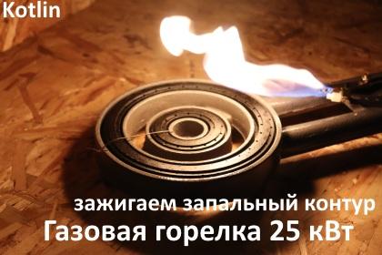 Газовая горелка для казана 25 кВт-100