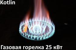 Газовая горелка для казана 25 кВт-103