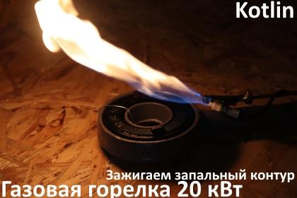 Газовая горелка для казана 20 кВт-100
