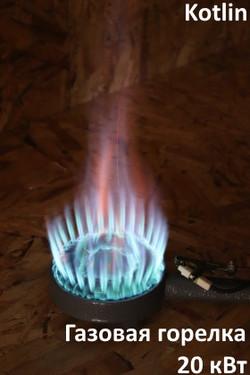 Газовая горелка для казана 20 кВт-101
