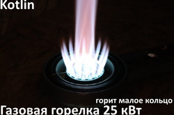 Газовая горелка для казана 25 кВт-102