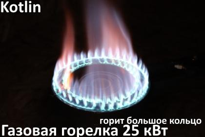 Газовая горелка для казана 25 кВт-101