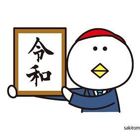 こんにちは 令和🌸_._#新元号_#令和_#おめでとう_#平和で災害のない時代
