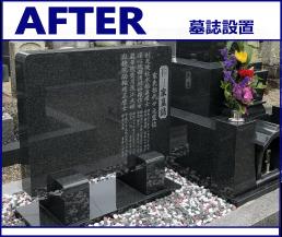 名古屋市でのお墓リフォーム 墓誌設置