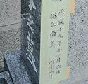 お墓の名前彫刻 現地準備