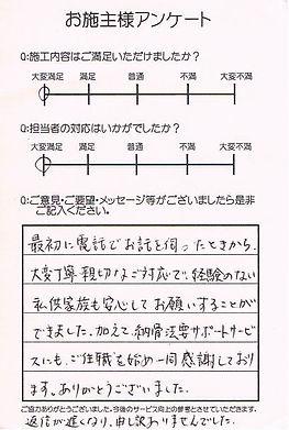 お墓への名入れ彫刻(名古屋)施工アンケート