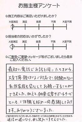 田口 雄次様.JPG