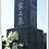 Thumbnail: お墓彫刻1名様分
