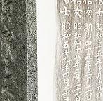 お墓の名前彫刻 拓本