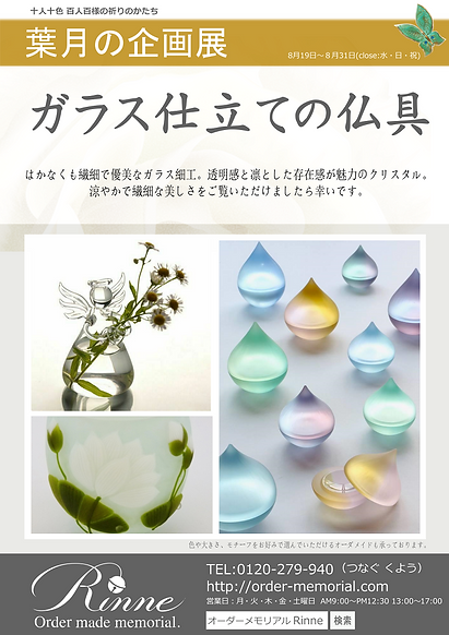 ガラスとクリスタルの仏具