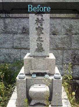 名古屋市 八事霊園でのお墓クリーニング 施工前