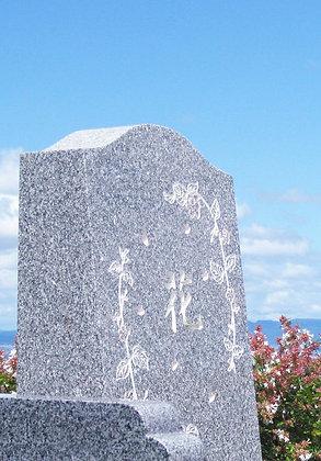 お墓彫刻1名様分