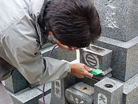 墓石クリーニング 作業風景