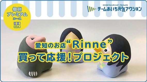 rinne_top.jpg