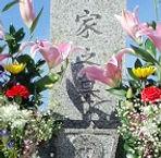 お墓の名前彫刻 完成