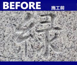 墓石の文字補修・彫り直し 施工前