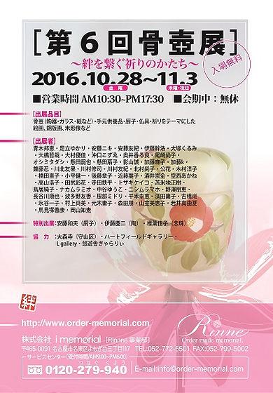 名古屋市 手元供養のRinne 骨壺展