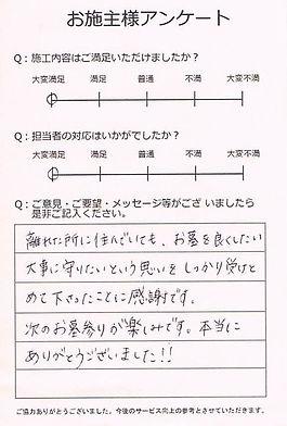 横井 智恵様.JPG