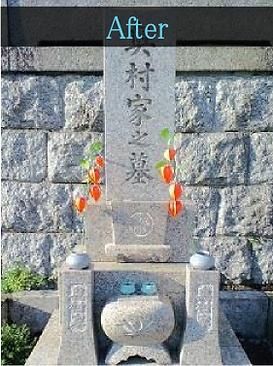 名古屋市 八事霊園でのお墓クリーニング 施工後