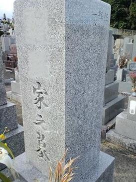 名古屋市 八事霊園 法名 追加彫り 施工後.jpg
