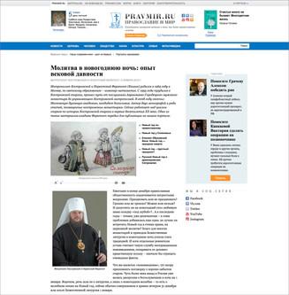 Опубликована статья митрополита Ферапонта о традиции церковной встречи Нового года
