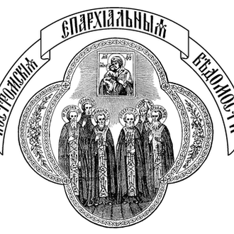 Подготовлено описание содержания журнала «Костромские епархиальные ведомости» за 1885–1917 годы