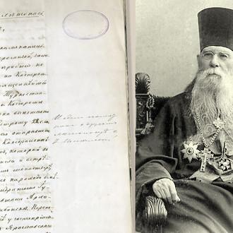 Опубликованы записки протоиерея Иоанна Поспелова о событиях 1883 года