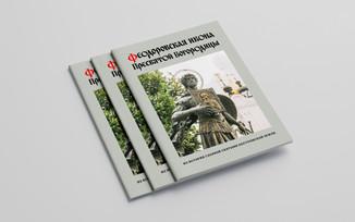 Издана книга митрополита Ферапонта о чудотворной Феодоровской иконе Божией Матери