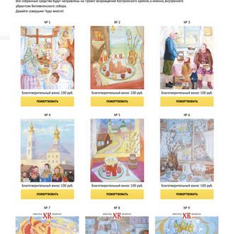 Костромичи могут принять участие в благотворительной акции и помочь в восстановлении Костромского кр