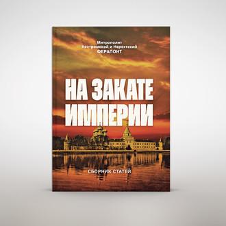 Издан сборник церковно-исторических статей митрополита Костромского и Нерехтского Ферапонта