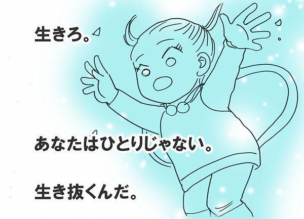 生きるんだ.jpg