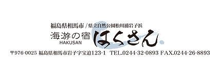 hakusan_loro.jpg