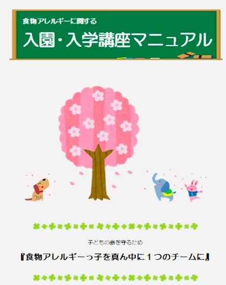 講座の資料.jpg