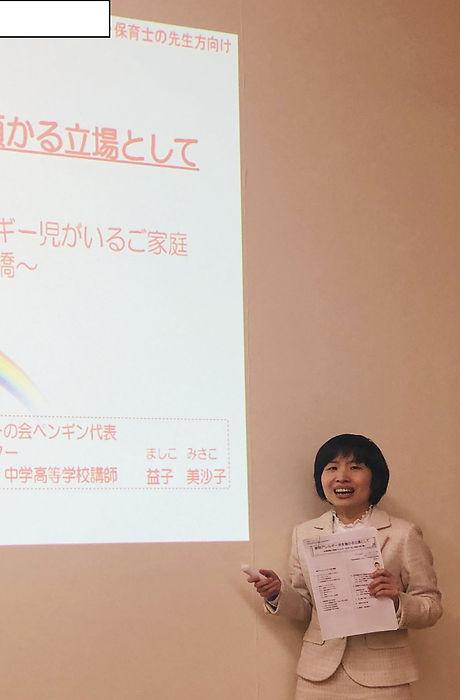 講演会の写真(公開用).jpg