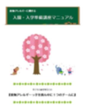 入園入学講座トップ画像.jpg