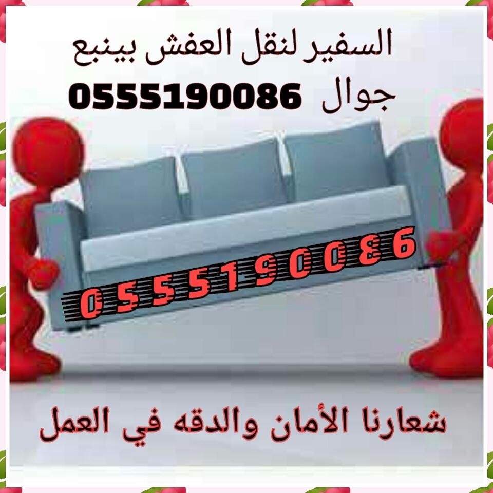 رقم شركة نقل عفش في مدينة ينبع