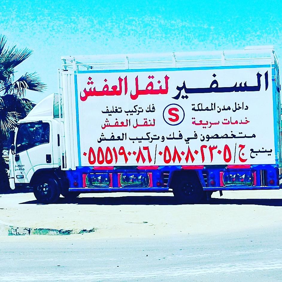 شركات نقل العفش بينبع