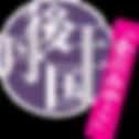 丹後王国ロゴデータ.png