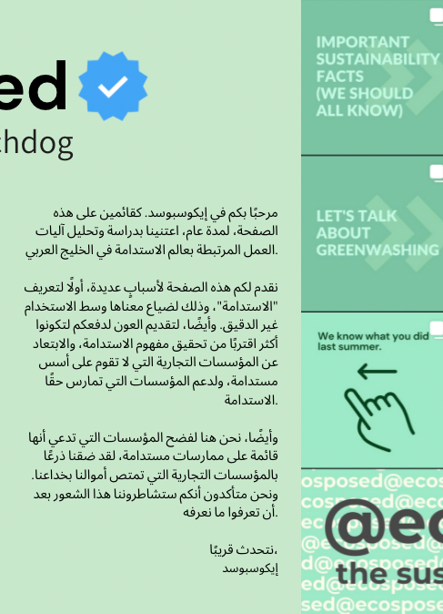 The full grid and the first caption on the page explaining in both English and Arabic what we represent